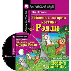 Забавные истории котенка Рэдди : Домашнее чтение, Пучкова Ю.Я. АЙРИС пресс