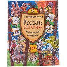 Русские богатыри. Головоломки, лабиринты (+многоразовые наклейки) ПИТЕР