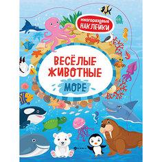 Веселые животные Море: книжка с наклейками Fenix