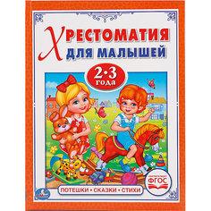 """Хрестоматия для малышей 2-3года """" Потешки, сказки, стихи """"  твердый переплет. Умка"""