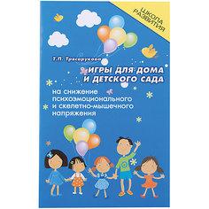 Пособие Игры для дома и детского сада на снижение напряжения, Татьяна Трясорукова Fenix