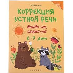 Пособие Коррекция устной речи 6-7 лет, Татьяна Пятница Fenix