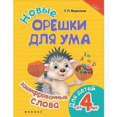 Логические задани Новые орешки для ума: зашифрованные слова, Татьяна Воронина Fenix