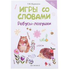 Пособие Игры со словами: ребусы-ловушки, Татьяна Воронина Fenix