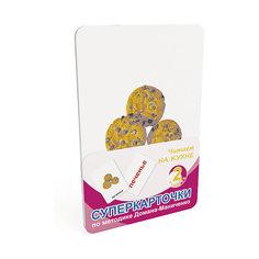 """Комплект карточек """"Суперкарточки. Читаем на кухне"""", выпуск 2 Умница"""