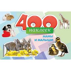 """400 наклеек """"Мамы и малыши"""" Проф Пресс"""