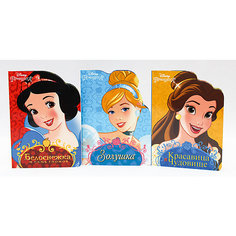 "Комплект книг Disney  ""Белоснежка, Золушка, Красавица и Чудовище"" Проф Пресс"
