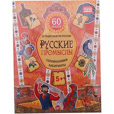 Русские промыслы, головоломки, лабиринты (+многоразовые наклейки) ПИТЕР