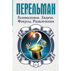 Головоломки, задачи, фокусы, развлечения, Яков Перельман Издательство АСТ