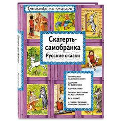"""Сказка """"И я читаю!"""" Скатерть-самобранка Эксмо"""