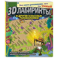 3D-лабиринты и другие классные головоломки Эксмо