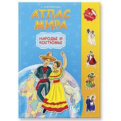 """Атлас мира с наклейками """"Народы и костюмы"""" ГеоДом"""