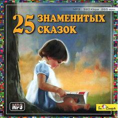 Би Смарт MP3. 25 знаменитых сказок