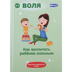 """Книга """"Как воспитать ребенка сильным"""" Умница"""