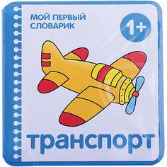 """Мой первый словарик """"Транспорт"""" (EVA) Мозаика Синтез"""