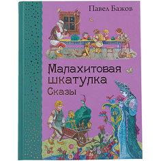 """Сказы """"Малахитовая шкатулка"""", П. Бажов Эксмо"""