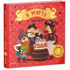 """Книга """"8 Марта у пиратов"""" Clever"""