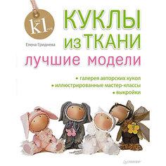 Куклы из ткани: лучшие модели ПИТЕР