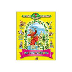 Царевна - лягушка, 7 сказок Проф Пресс