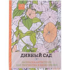 """Раскраска-антистресс """"Дивный сад"""" Эксмо"""