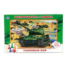 """Настольная игра-ходилка """"Танковый бой"""", Умка"""