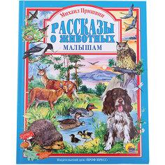 Рассказы о животных малышам, М. М. Пришвин Проф Пресс