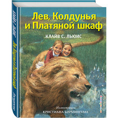Лев, Колдунья и Платяной шкаф (иллюстрации К. Бирмингема) Эксмо