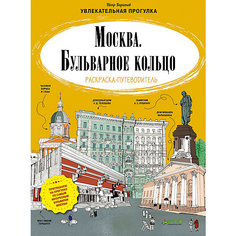 """Раскраска-путеводитель """"Москва, Бульварное кольцо"""" Clever"""