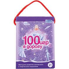 """Комплект карточек """"100 игр в дорогу"""" (лиловый) Умница"""