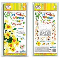 "Креповые цветы своими руками ""Нарцисc"" 2 цвета Чудо творчество"