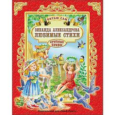 "Читаю сам ""Любимые стихи"", З. Александрова Проф Пресс"