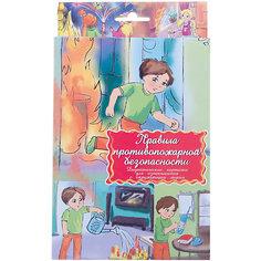 """Дидактические карточки """"Правила пожарной безопасности"""", Маленький гений"""
