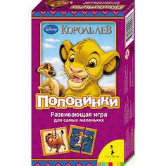 """Настольная игра для малышей """"Половинки"""", Disney Король Лев Росмэн"""
