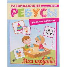 "Ребусы ""Мои игрушки"" Fenix"