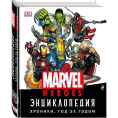 Энциклопедия Marvel Эксмо