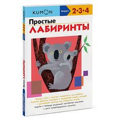 Тетрадь рабочая KUMON Простые лабиринты, Манн, Иванов и Фербер