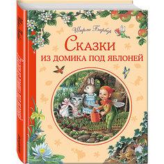 Сказки из домика под яблоней Эксмо