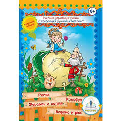 Русские народные сказки для говорящей ручки (Репка; Колобок; Журавль и цапля; Ворона и рак) Знаток