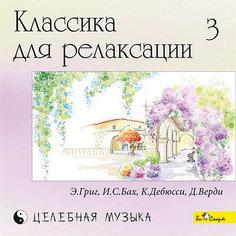 "CD ""Классика для релаксации - 3"" Би Смарт"