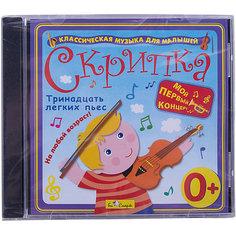 """Би Смарт CD. Скрипка. """"Тринадцать легких пьес"""" (0+)"""