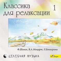 "CD ""Классика для релаксации - 1"" Би Смарт"