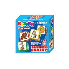 """Кубики """"Расскажи сказку"""", 9 элементов + книжка, Десятое королевство"""