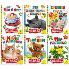 """Комплект """"Обучающие книжки для девочек"""" Росмэн"""
