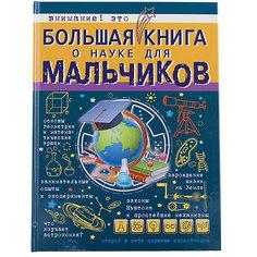Большая книга о науке для мальчиков Издательство АСТ