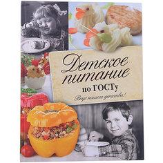 Детское питание по ГОСТу Издательство АСТ