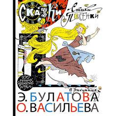 Сказки, стихи, песенки в рисунках Э. Булатова и О. Васильева Издательство АСТ