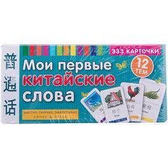 """333 карточки для запоминания """"Мои первые китайские слова"""" АЙРИС пресс"""