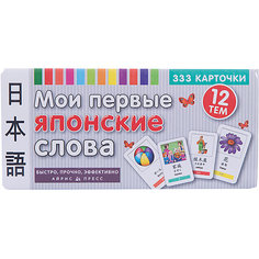 """333 карточки для запоминания """"Мои первые японские слова"""" АЙРИС пресс"""