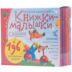 Книжки-малышки с задачками АЙРИС пресс