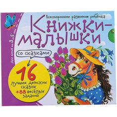 Книжки-малышки со сказками АЙРИС пресс